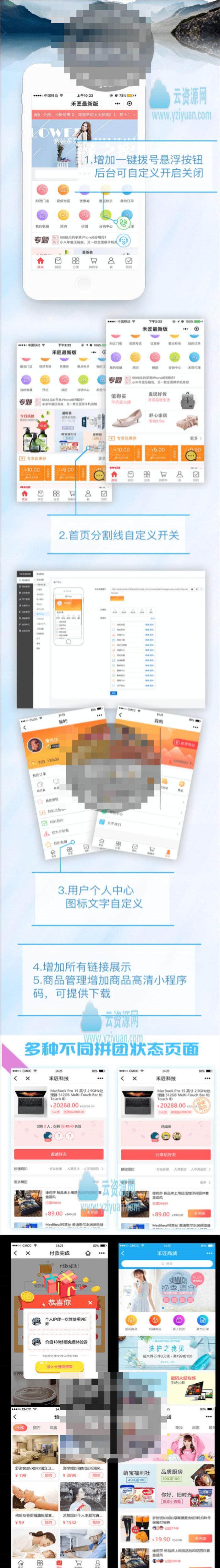 禾匠小程序商城獨立站點版源碼.3.1.20商業版免費下載
