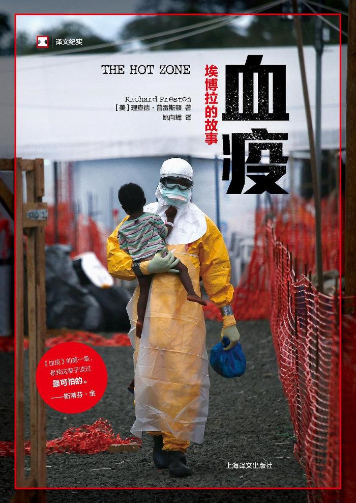 血疫埃博拉的故事