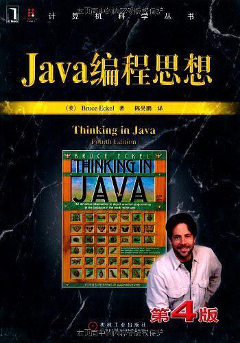 Java编程思想 (第4版)/Java教程