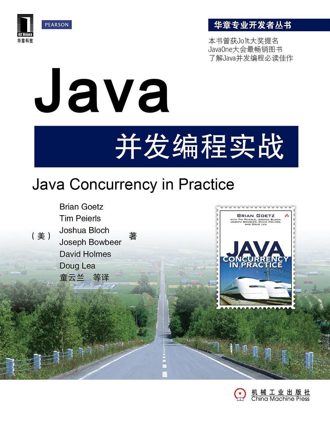 Java并发编程实战/java教程pdf