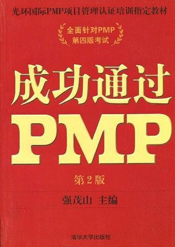 成功通过PMPPDF下载
