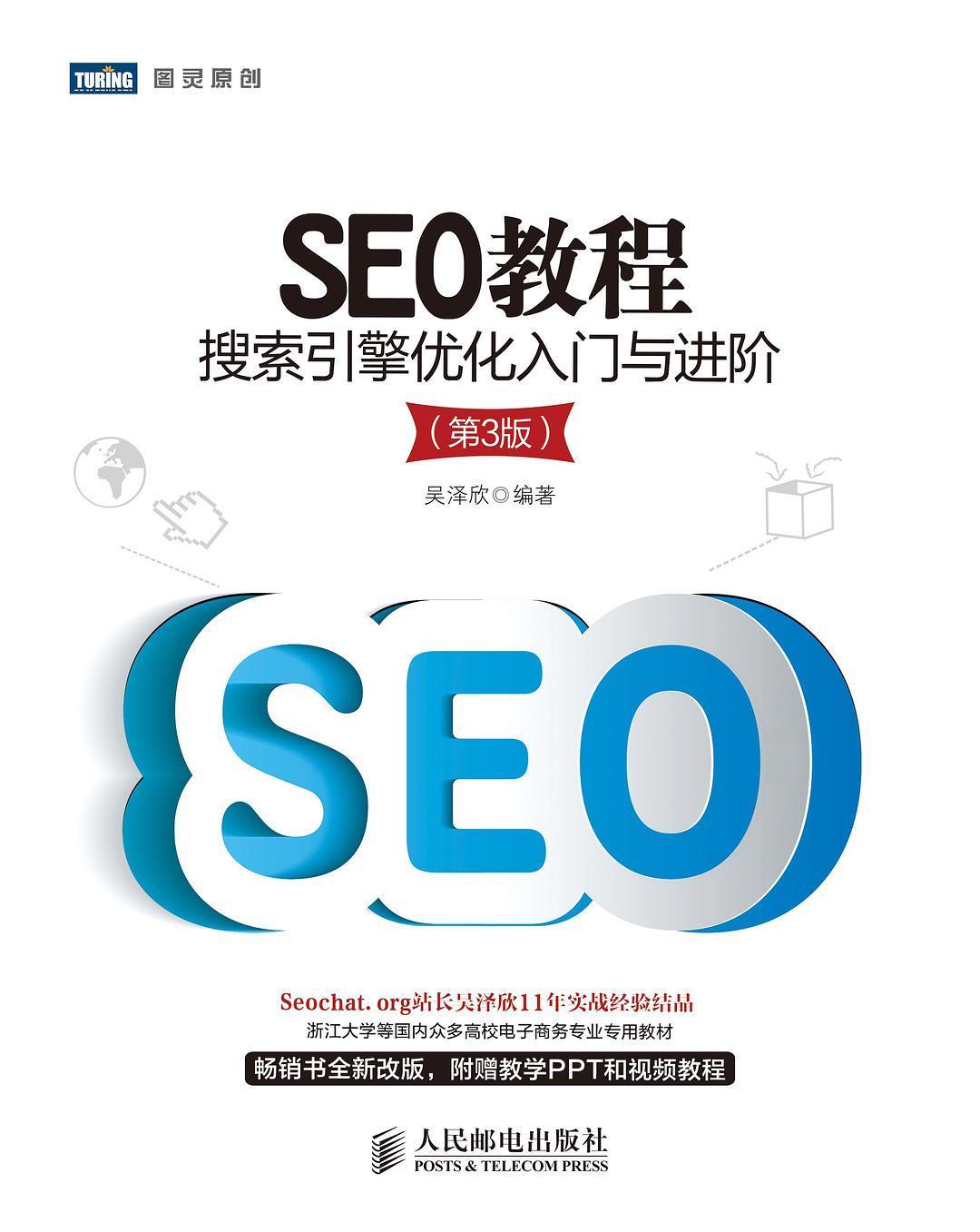 seo教程搜索引擎优化入门与进阶第3版