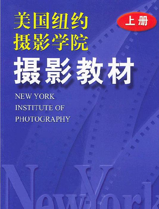 美国纽约摄影学院摄影教材图文版