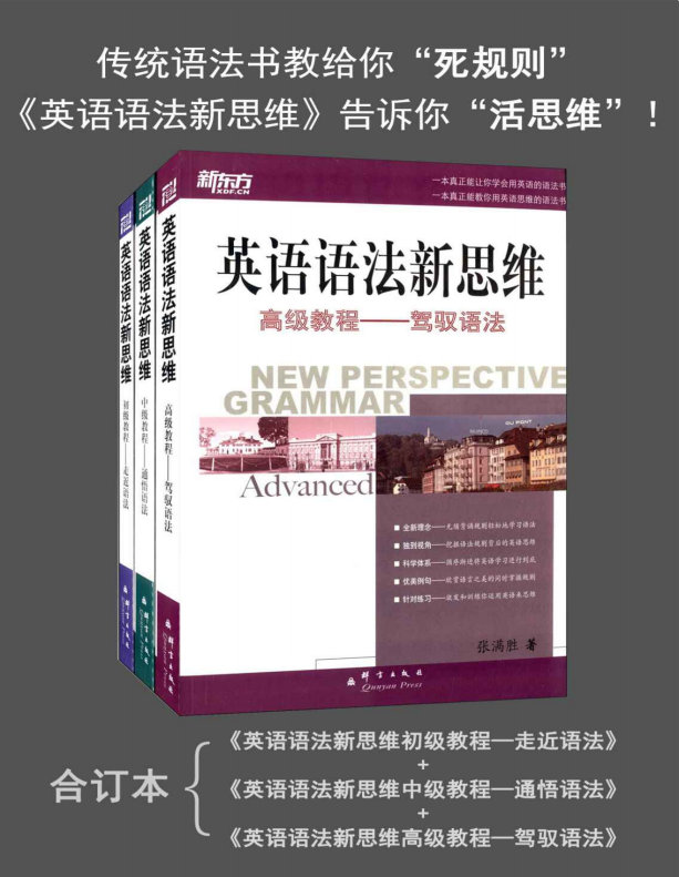 新东方英语语法新思维初级教程/中级教程/高级教程套装共3册