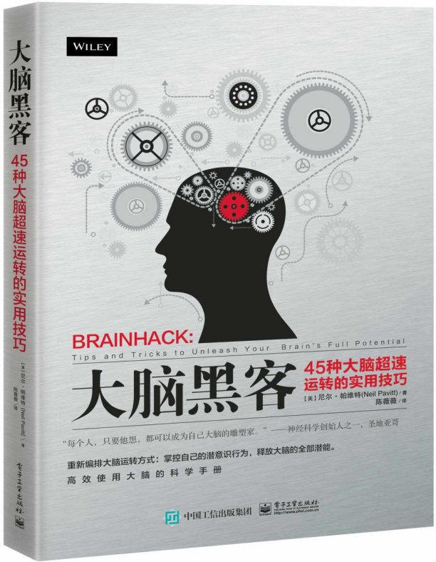 大脑黑客45种大脑超速运转的实用技巧