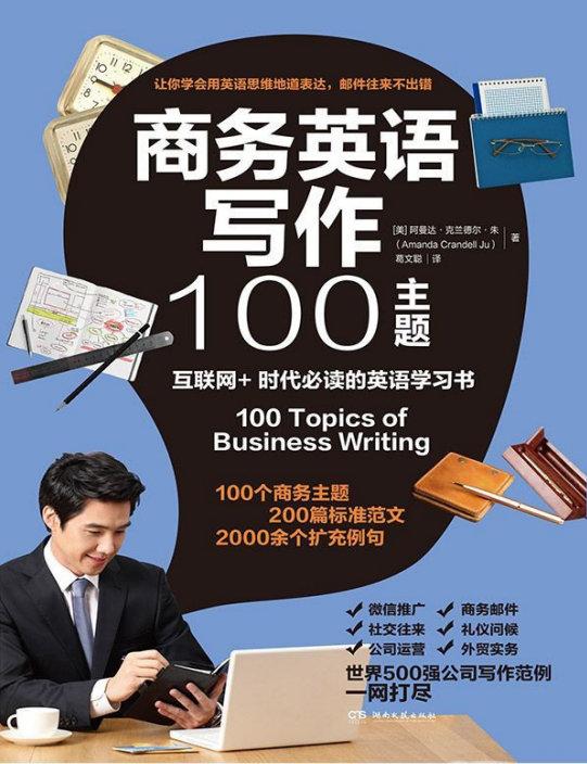 商务英语写作100主题