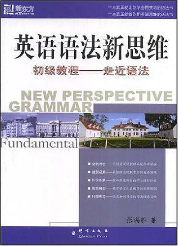新东方英语语法新思维初级教程走近语法