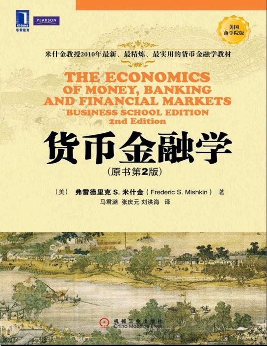 货币金融学(第2版)PDF下载