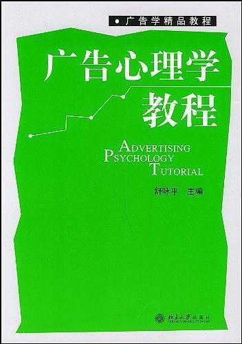 广告心理学教程