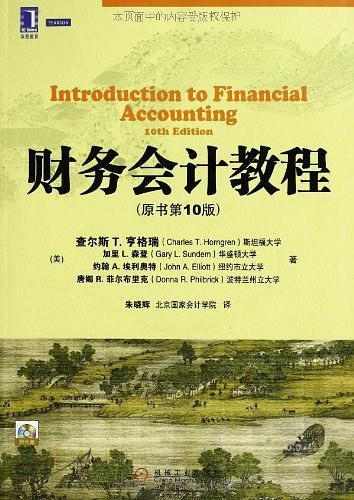 财务会计教程PDF下载