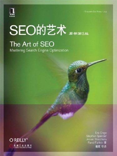 seo的艺术原书第2版