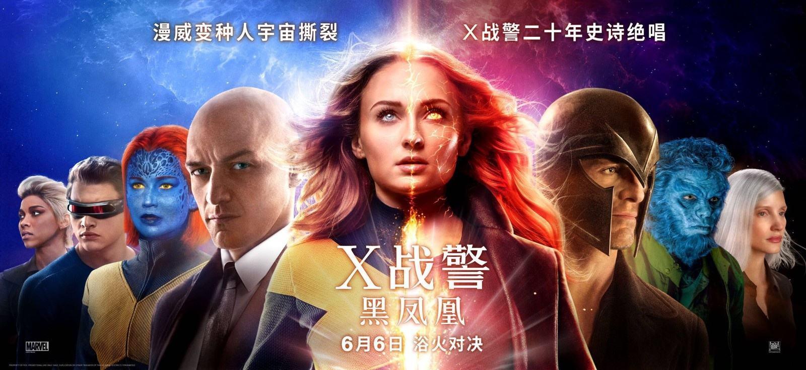 X战警:黑凤凰