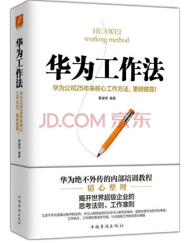 华为工作法PDF下载