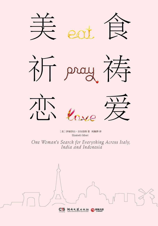 美食,祈祷,恋爱
