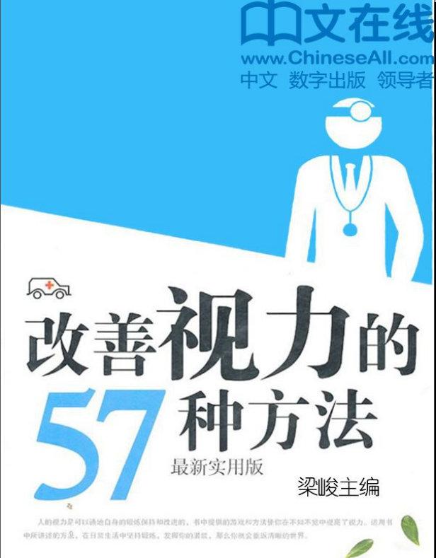 改善视力的57种方法PDF下载