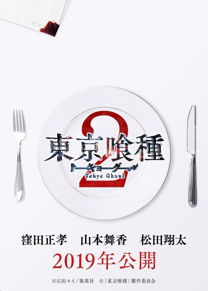 东京食尸鬼真人版2
