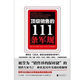 顶级销售的111条军规PDF下载