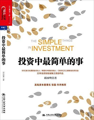 投资中最简单的事PDF下载