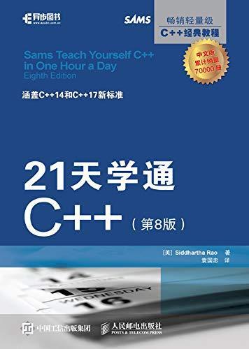 21天学通C++