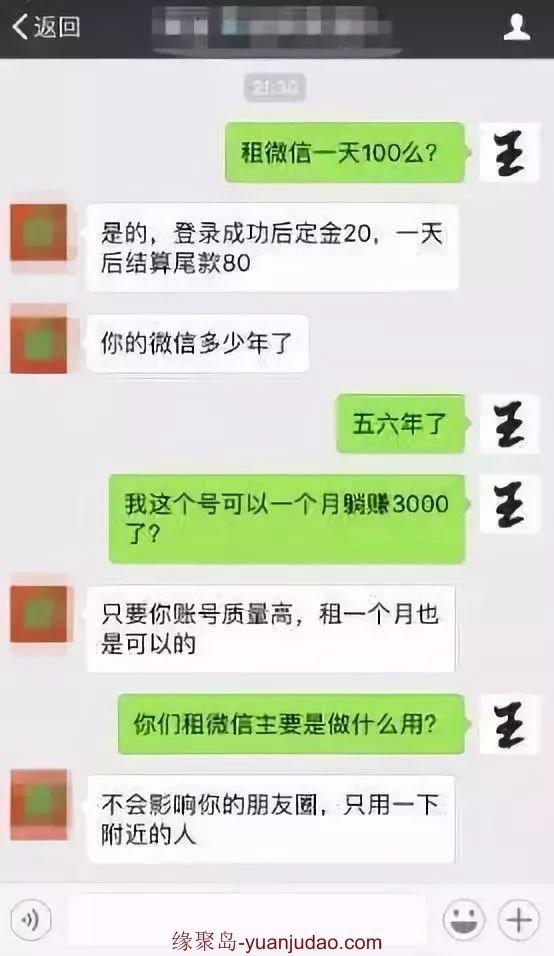 微信出租150一天靠谱吗?有什么风险
