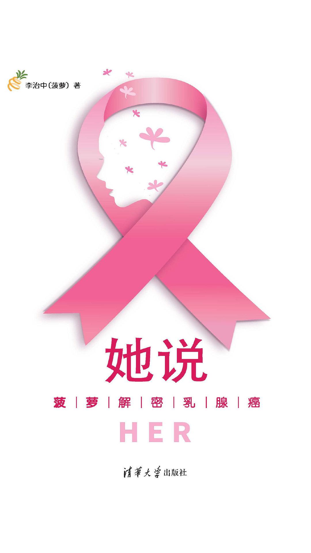 她说:菠萝解密乳腺癌