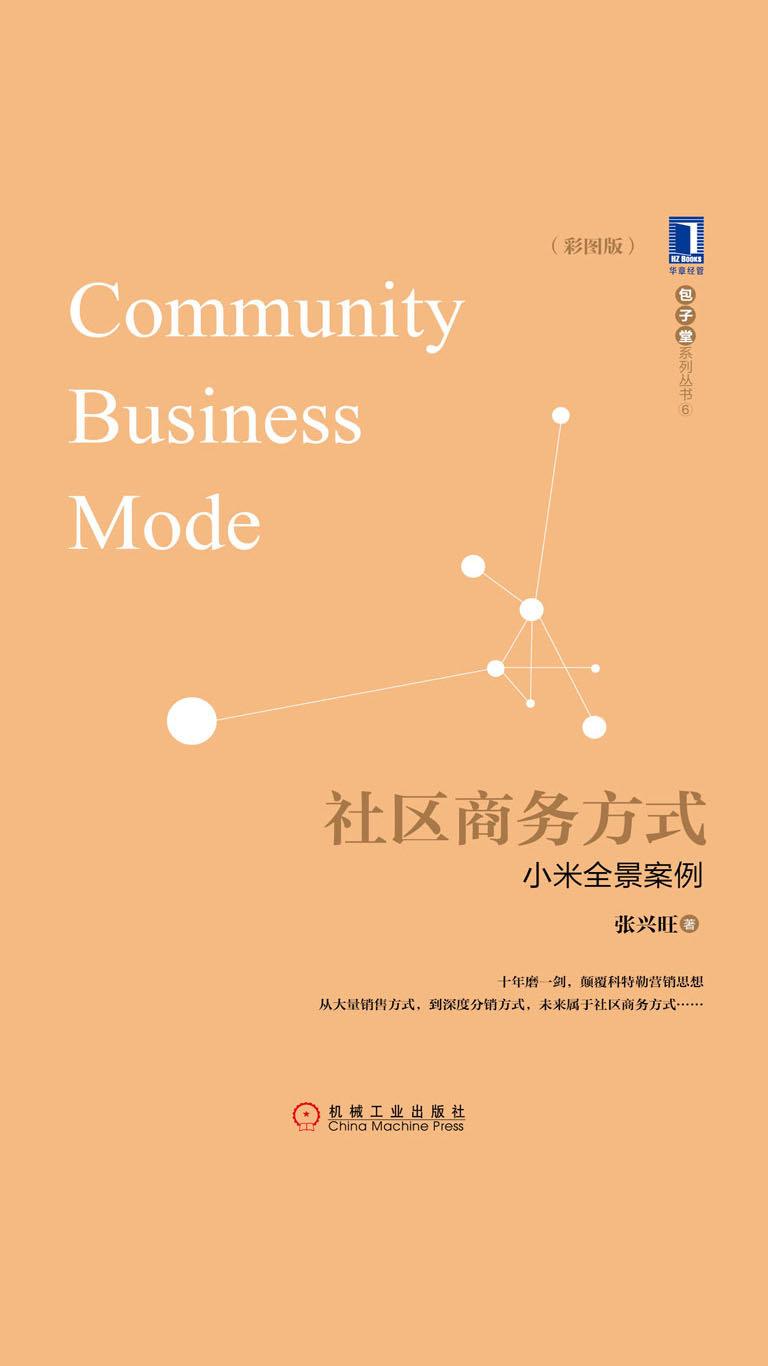 社区商务方式:小米全景案例