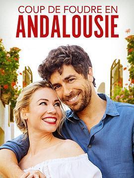 爱恋安达卢西亚