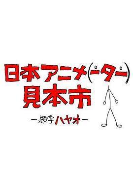 日本动画人博览会