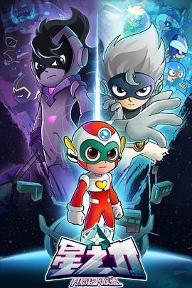 开心超人联盟之星之力