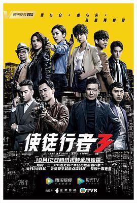 使徒行者3TV版粤语