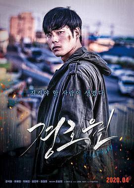 保镖2020韩国版