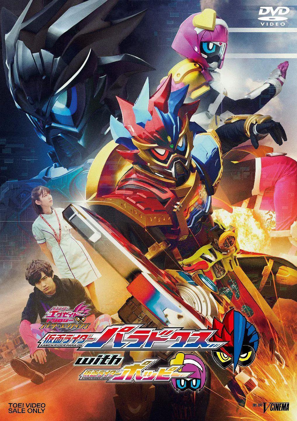 假面骑士EX-AID Trilogy Another Ending Part II