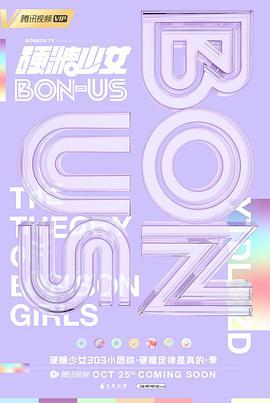 硬糖少女BON-US新年特辑