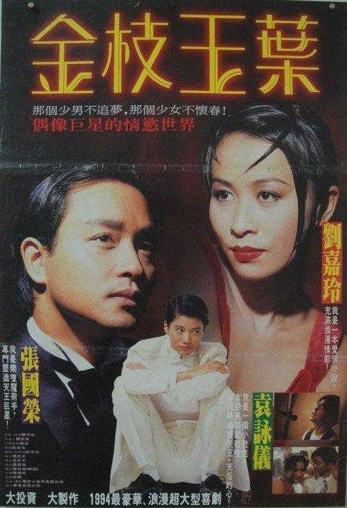金枝玉叶1994