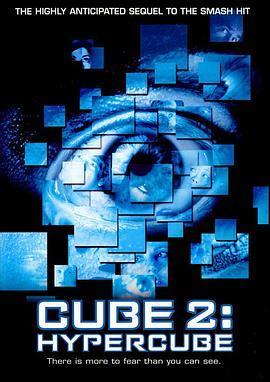 心慌方2:超立方体