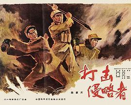 打击侵略者(1965)
