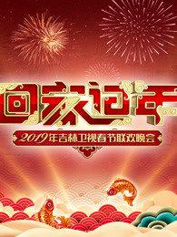 2019吉林衛視春節聯歡晚會