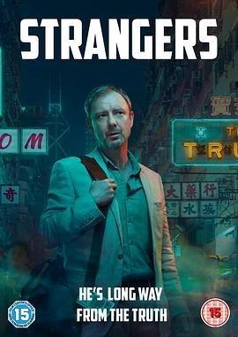 陌生人Strangers