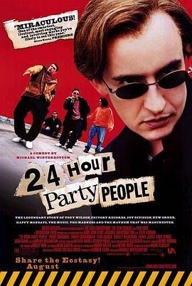 24小時狂歡派對