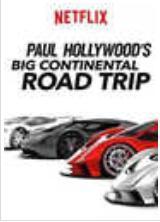 保羅好萊塢的歐陸公路之旅