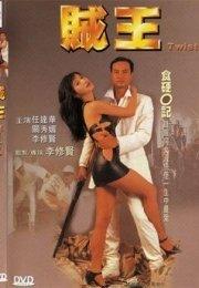 免费李修贤电影粤语_贼王免费在线观看-电影(1994)-贼王高清无删减完整版 - 全剧网