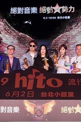 2019hito流行音樂頒獎典禮
