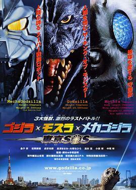哥斯拉X摩斯拉X機械哥斯拉:東京SOS