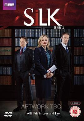皇家律師第二季