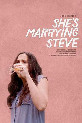 她要嫁給史蒂夫