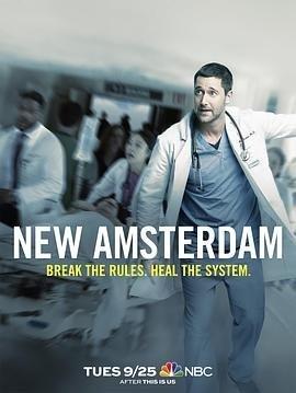 醫院革命第一季