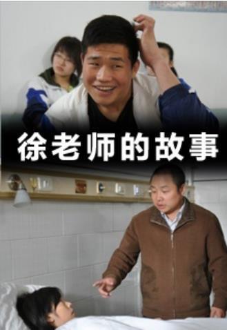 徐老師的故事
