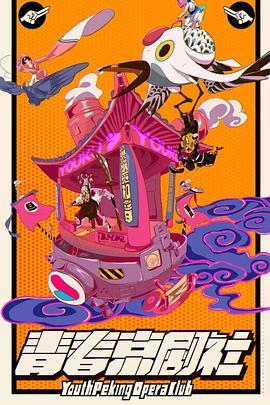 青春京劇社