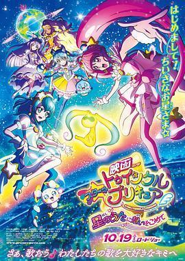 Star☆Twinkle 光之美少女 劇場版