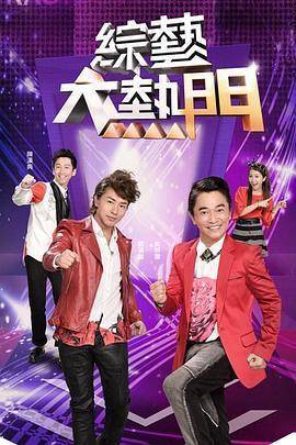 綜藝大熱門[2020]